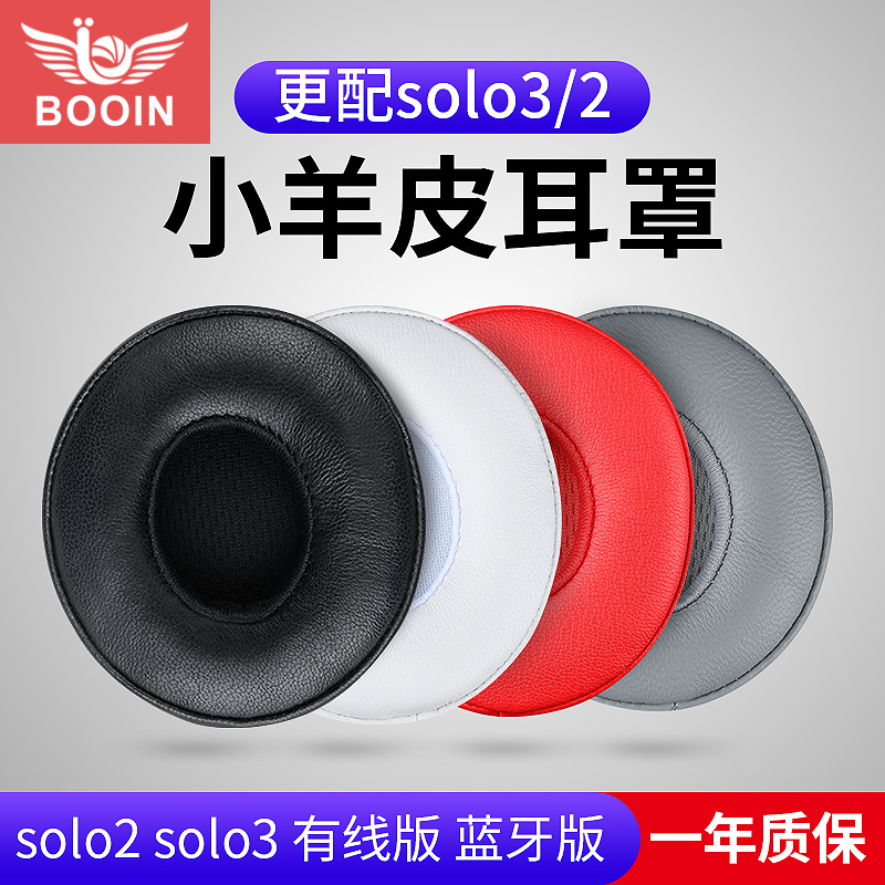 Bo yin beats magic sound solo 3 generation headphone set solo2 headphone cover lambskin wired earcup wireless version ear cotton magic sound wireless replacement accessory soft earcup cover sponge cover
