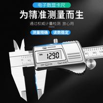 Steel top caliper high-precision number video caliper household small electronic oil scale caliper industrial grade number display cursor caliper