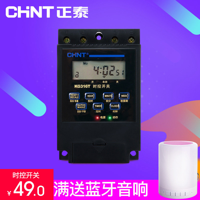 Zhengtai Timer Microcomputer Time Control Switch kg316t Time Control Lamp Box Street Lamp Power Supply Automatic Controller