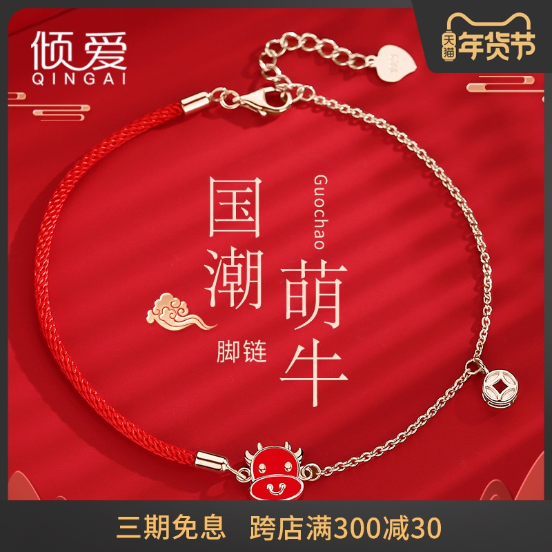 This life year pure silver zodiac ox foot red catch temperature change red rope foot ring auspicious transfer red rope foot