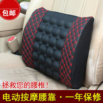 Car massage waist by electric waist cushion cushioned waist seat on-board cushioned lumbar vertebral car waist 託 seat