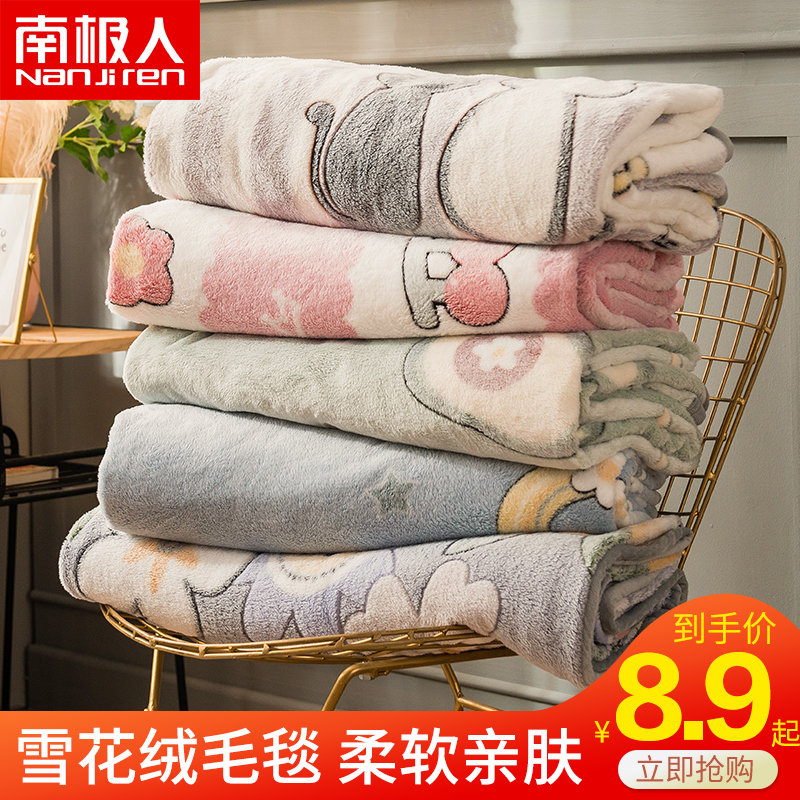 Antarctic blankets are made of winter coral velvet 牀 single plus thick warm nap office frankince blankets