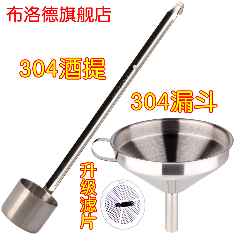 304 stainless steel wine tasting wine funnel set thick long handle wine wine wine spoon with filter more provinces