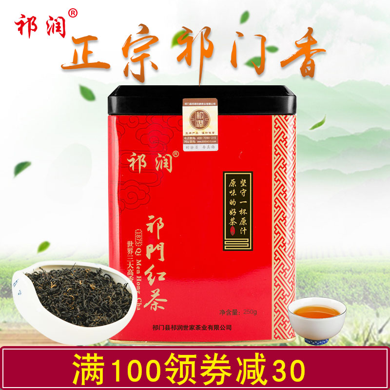Qirun Anhui Qimen Black Tea Super Class Authentic 2019 New Tea Shangluo Tea Luzhou-flavor Spring Tea Origin 250g