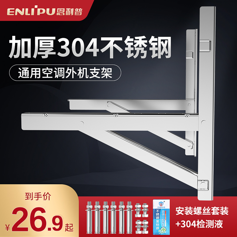 Thickened 304 stainless steel air conditioner external air-conditioner stand Gree Oxmeys large 1.5P2P3 air-conditioning rack