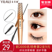 Yilaili Waterproof Mascara Long Thick curl not dizzydo lasting eyes extended authentic encryption