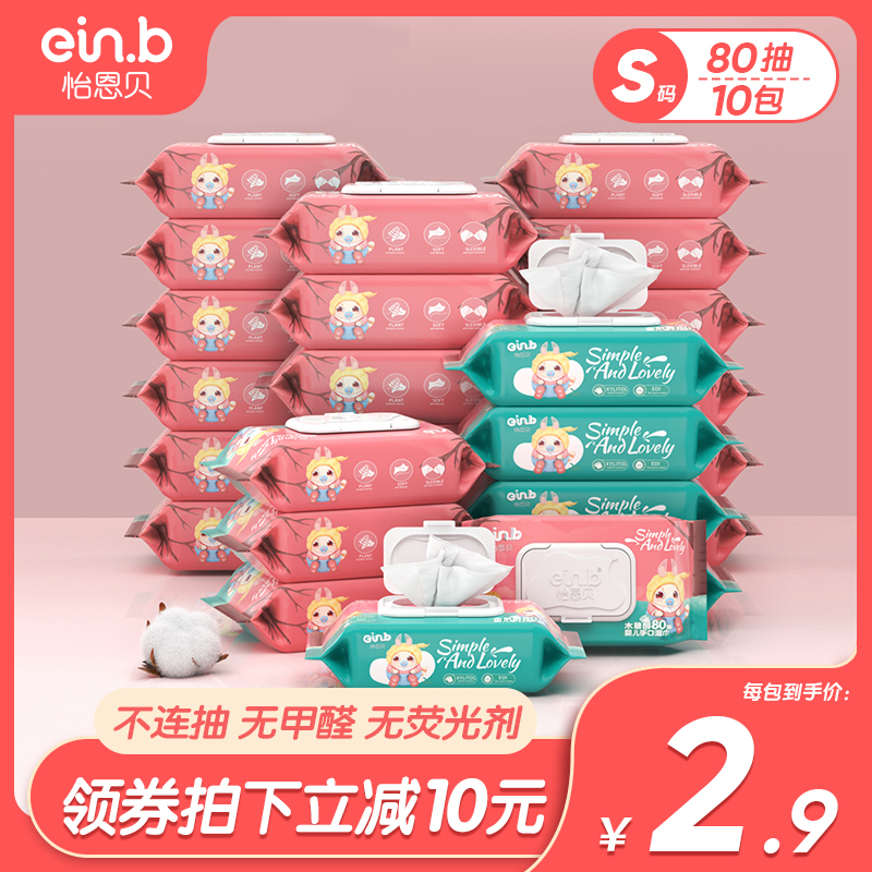 Baby wipe paper towel hand butt special toddler newborn baby 80 pump 10 big package family affordable special price