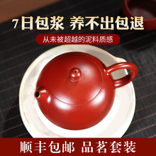 Moistening sand Yixing purple sand pot, all hand-made red clay, Dahongpao, Xishi pot, household tea set, ball hole, small Xishi pot