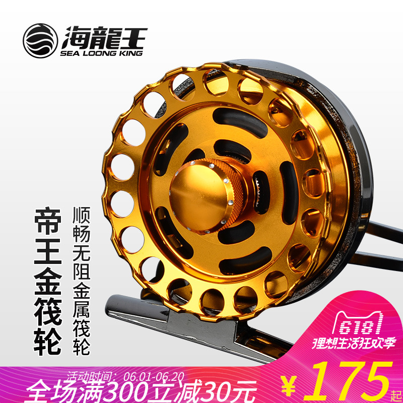 Hailong Emperor Gold Raft with Leakage Micro-lead Raft Rod Wheel, Rod Wheel, Valve Wheel, Front Wheel, Fishing Wheel and Fishing Line Wheel