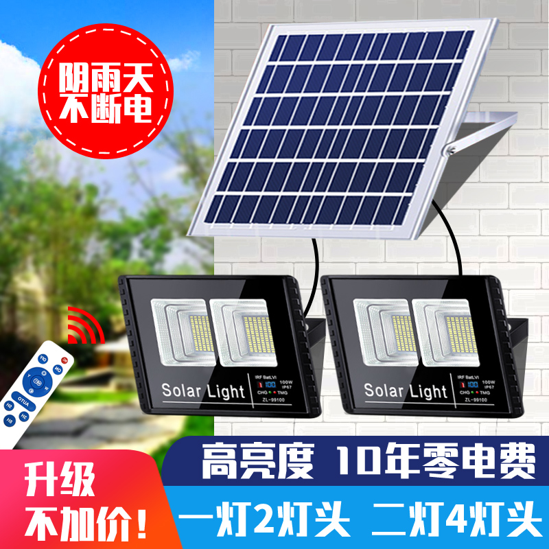 Solar Energy Lamp Outdoor Courtyard Lamp Room Super-bright Spotlight One Drag Two Household New Rural Waterproof Lighting Street Lamp