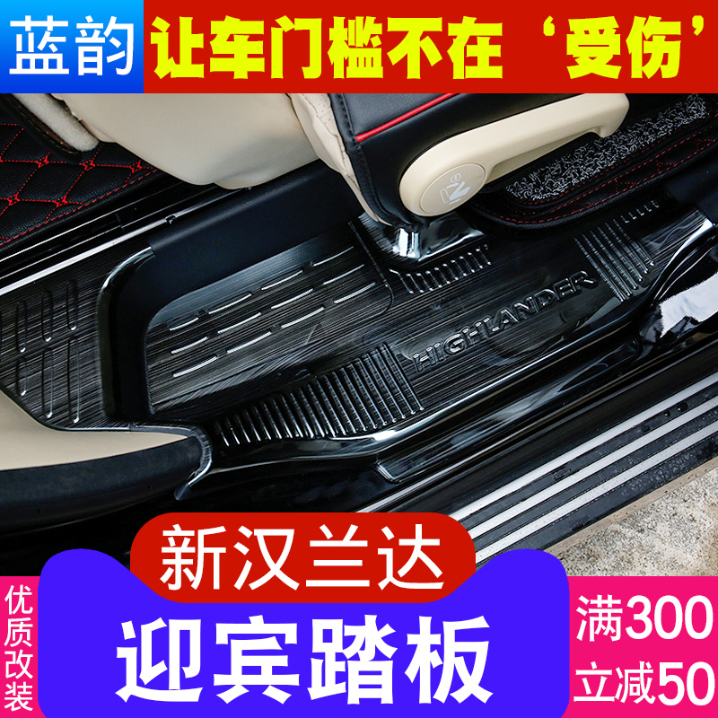 Fifteen-eighteen Toyota Hanlanda Threshold, Inner and Outer Welcome Pedal, Rear Protective Plate Modification and Decoration Accessories