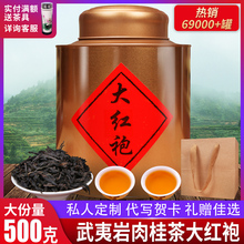 2018 spring tea Dahongpao new tea gift box loaded with Wuyishan cinnamon bulk old fir, Narcissus tea oolong tea 500g