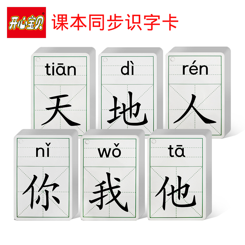 People's Education Press Literacy Card Synchronization of Textbooks for Primary School Students'Chinese Character Recognition in First Grade, First Grade and Second Grade