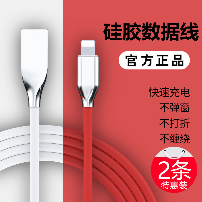Apple Data Line iPhone 6 Charging Line X Charger Line 7 plus Mobile Phone 8 Extended XR68P Shortened 86S Fast Charging 5S Short 2m sp Flat Silicone Computer iPad Genuine Xs Flash Charging