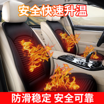 Car heating cushion winter universal seat cover 12v24v heating single piece electric pad car large truck seat cushion