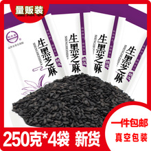 250g * 4 bags of raw black sesame, 1000g of new non dyed Cereals, 2 jin package, post and bulk sales