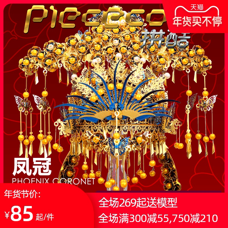Jiku Fengguan metal puzzle puzzle model 3d stereoscopic hand-crafted diy adult decompression gifts to girls