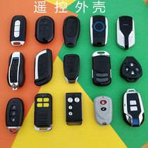 Electric car battery car remote control shell key shell replacement motorcycle anti-theft alarm key remote control shell