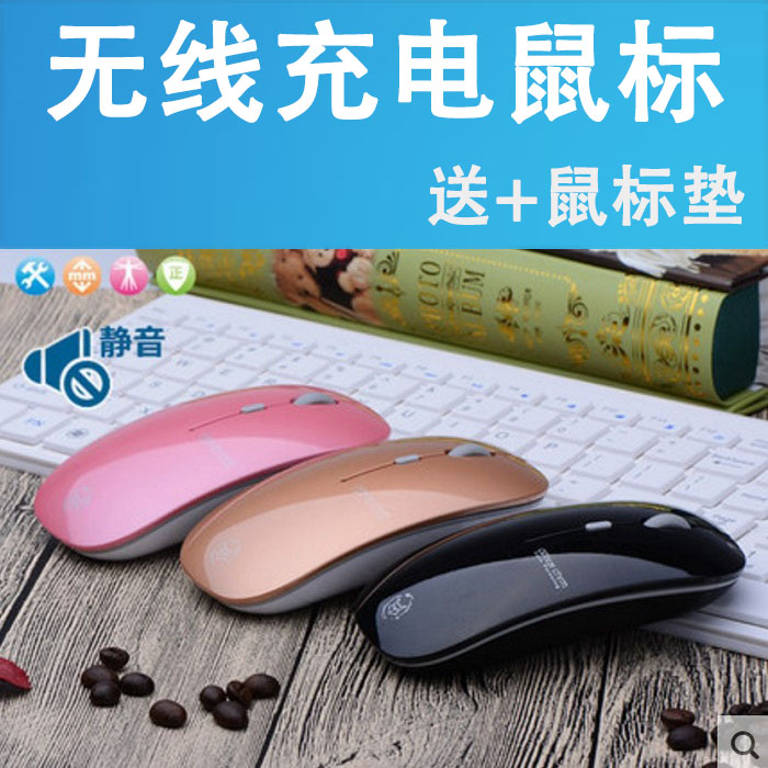 [The goods stop production and no stock]Silent silent ice fox rechargeable wireless mouse notebook desktop computer apple gaming mouse female