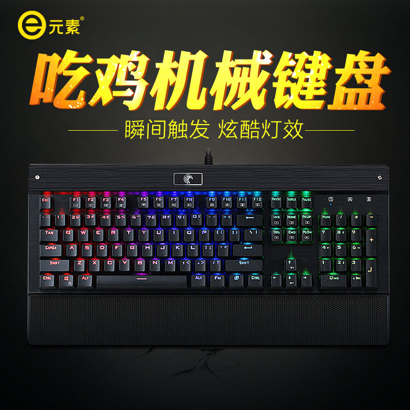 E element Z77 game mechanical keyboard Green axis 104 key USB cable backlight gaming keyboard mechanical black shaft