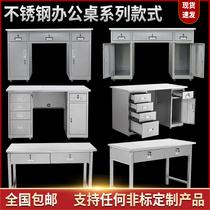 Stainless steel office desk Workshop work experiment Cash register writing operation Medical desk desk with lock drawer Computer desk