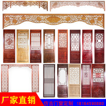 Dongyang antique wood carving Solid wood flower grid Chinese antique doors and windows entrance partition Sand painting screen background wall carving