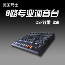 Max MX806 8 Mixer Tape Effect Professional KTV Stage Performance Wedding Digital Mixer Conference