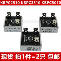KBPC2510 KBPC3510 KBPC5010 35A 50A 1000V Rectifier bridge Rectifier bridge module