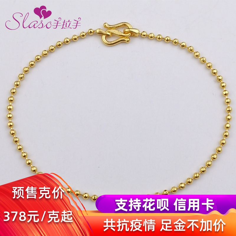 Hand in hand jewelry full gold 999 small light bead gold small Bracelet DIY wear transfer bead chain simple for women