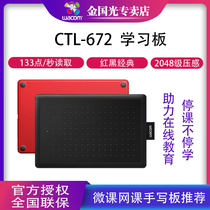 Wacomctl672 pen tablet hand-painted board Ps animation computer graphics bamboo 671 upgrade electronic painting board