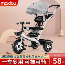 Mai Bean childrens tricycle bicycle 1-3-5 years old large bicycle baby stroller 2-6 girls  car bicycle