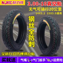 Endurance electric car tires 3 00-10 Battery car vacuum tires 3 50-10 Motorcycle tires 14X3 2 outer tires