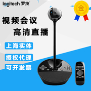 Shanghai store Logitech BCC950 camera C950 HD beauty anchor live camera
