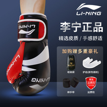 Li Ning boxing gloves male adult children professional training womens boxing 抟 special suit for hitting sandbags