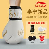 李宁拳击手套男成人儿童专业训练女拳套散打搏击打沙袋专用套装