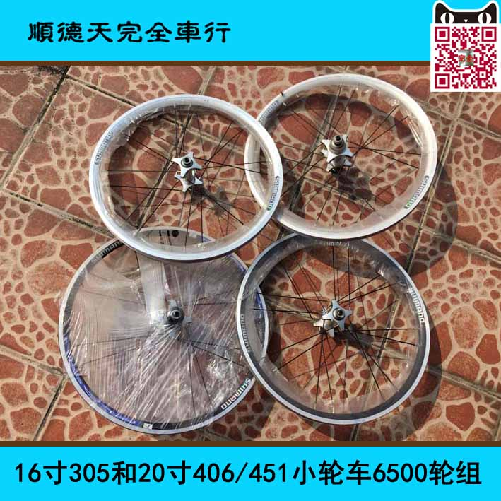 Three types of 16in 305 and 20in 406 451 wheelset 6500 wheelsets with 130 mm front and rear belts for quick disassembly