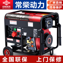 Changchai power diesel generator set household 3 5 6 8 kW 10KW Single three-phase 220V double voltage 380V