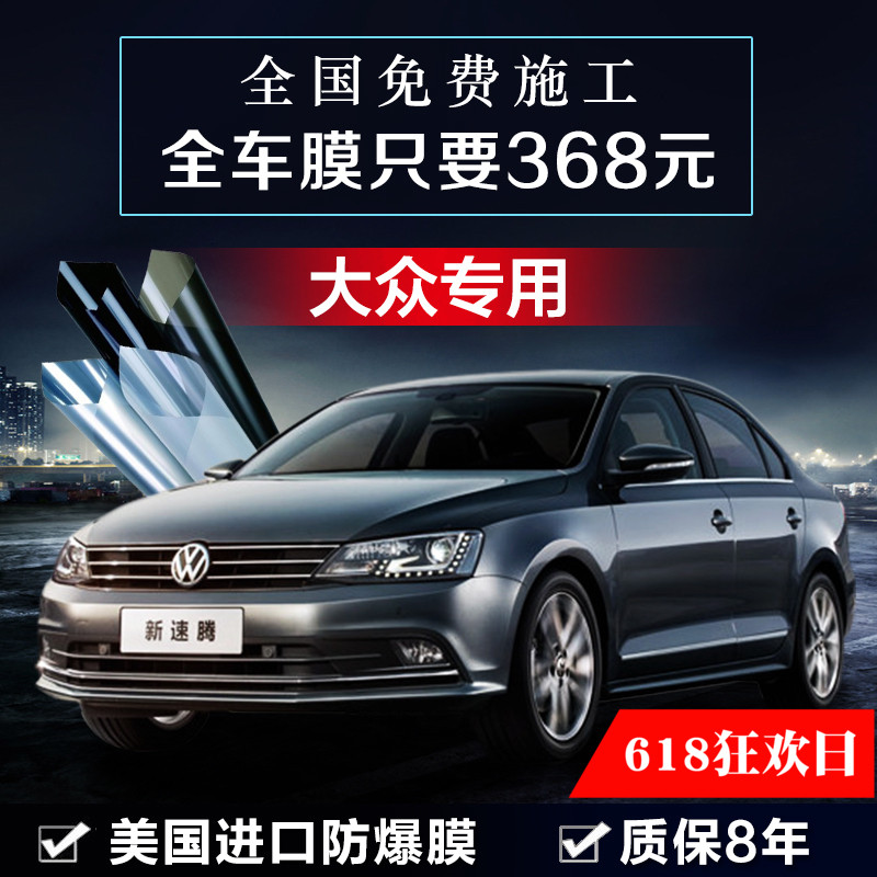 Volkswagen LaVida Jetta Santana Bora POLO sagitar car foil full car film sun explosion-proof insulation glass