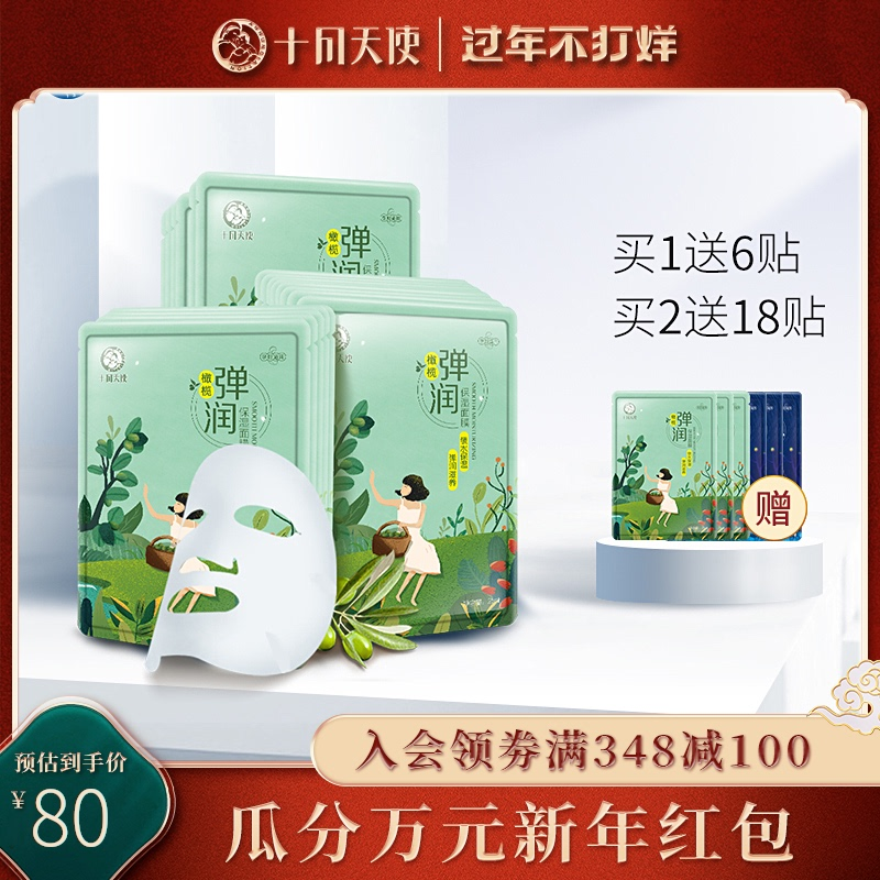 October angel pregnant women moisturizing moisturizing mask during pregnancy moisturizing nourishing tian silk mask 23 pieces of pregnant women dedicated to natural