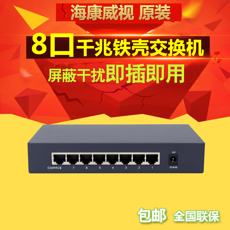 Hikvision monitoring dedicated 8-port Gigabit core monitoring network port non-network management switch DS-3E0508-E