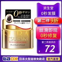 Shiseido Sibobo Japan髮 0 seconds golden repair dry film to improve the 髮 serotonin