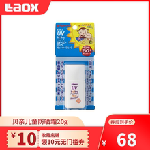 Pigeon Pigeon baby UV sunscreen lotion 20g child sunscreen SPF50/PA+++ bonded
