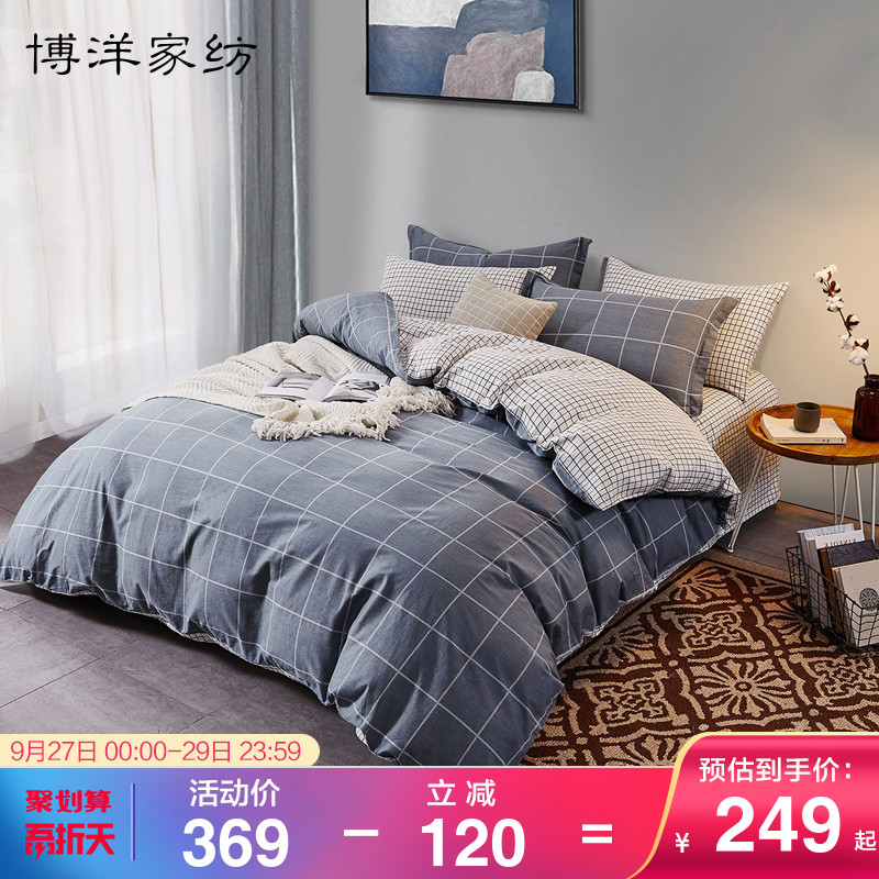 Boyang Home Textiles Simple Bed Four-piece Cotton Bedding Check Sheet Striped Men's Duvet Cover Bedding