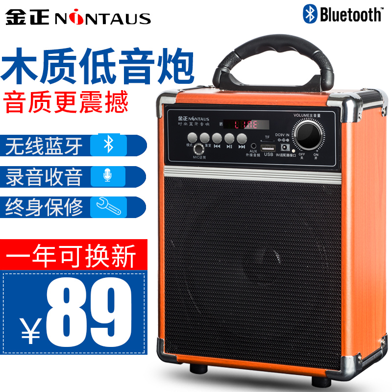 Kim Jong Square Dance Audio Outdoor Performance Portable Small Bluetooth Portable Speaker with Wireless Microphone