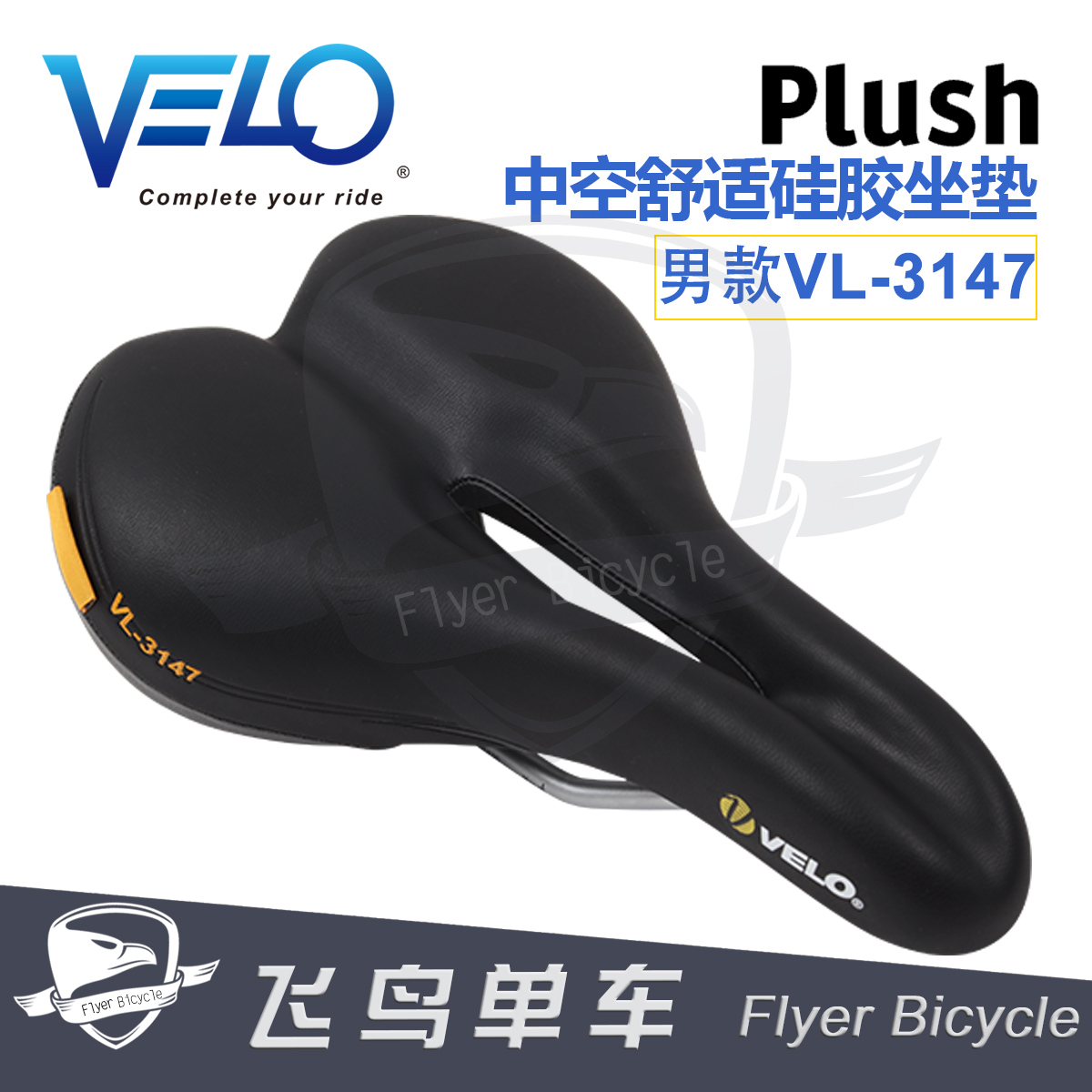[The goods stop production and no stock]VELO Ville bicycle cushion mountainous bicycle saddle package comfortable thickening long-distance riding equipment accessories 3147