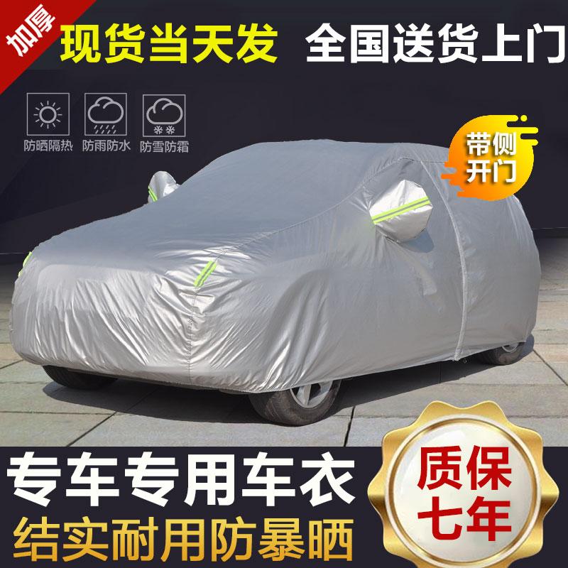 Couverture de carrosserie de voiture pluie de protection solaire épaisse générale et isolation de poussière été couverture spéciale couverture de voiture de voiture couverture de voiture