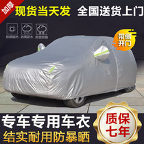 Car clothing Car cover Universal thickening sun protection rain and dust insulation sunshade Summer special cover car cloth Car cover
