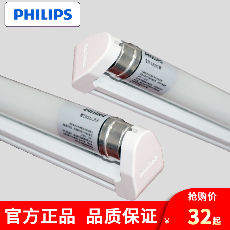Philips fluorescent lamp T8LED lamp tube office lamp tube household strip lamp ultra-bright complete set of integrated bracket