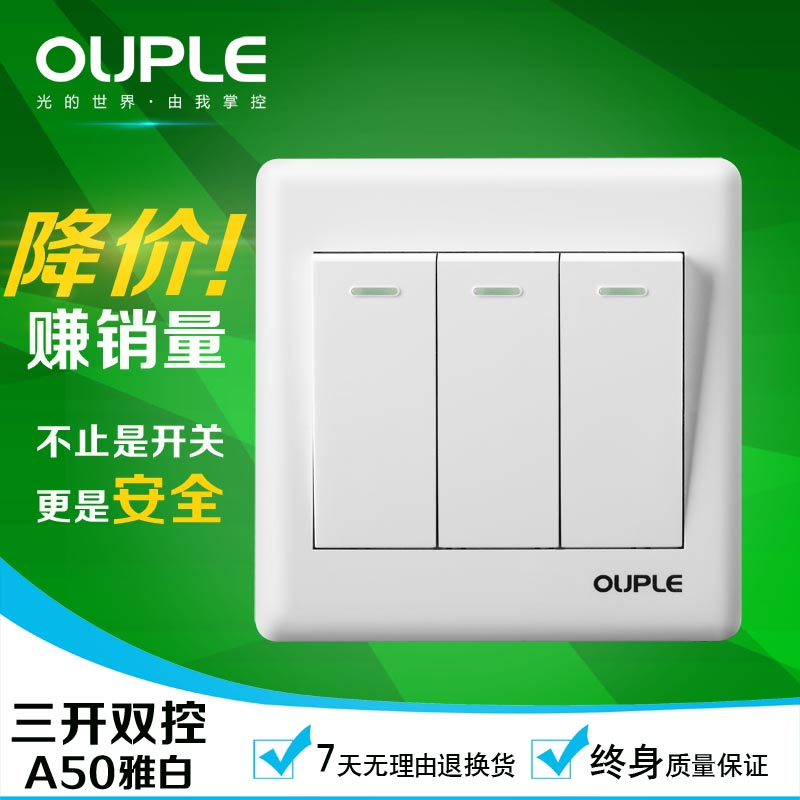 category:Double control switch,productName:Op lighting three open ...