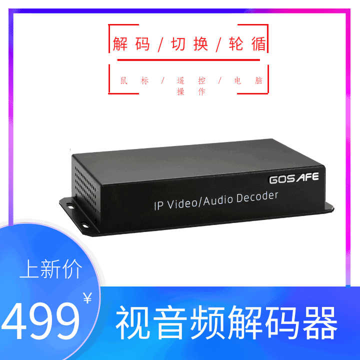 H265 Video and Audio Decoder High Definition Monitoring Open Input Decoding Upper Wall Switching Compatible with Haikang Dahua
